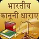 Bhartiya Kanooni Dharaa by Shivam Computer Solutions
