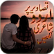 Urdu Poetry On Photo by Skysol apps