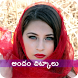 Beauty Tips Telugu / అందం చిట్కాలు