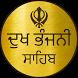 Dukh Bhanjani Sahib by webtapps