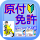 原付免許学科試験対策 無料アプリ(リニューアル版) by donngeshi131