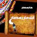 اشعار رمضان by SoftHouse