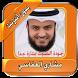 mishary al afasy Quran Offline by Islamic apps 2017