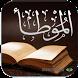 Al Muwattha - Fiqih Imam Malik