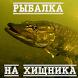 Рыбалка на хищника by knigivasilisi