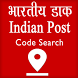 India Post Pin Code Search by MySpecialGames