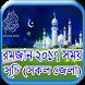 রমজান ২০১৭ সময় সূচি (সকল জেলা) by apps+
