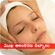 Facial Steps/Tips Telugu ముఖ అలంకరణ చిట్కాలు by Suhi Apps