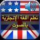 تعلم اللغة الانجليزية بالصوت by Imanpro