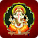 Ganesh Chalisa Aarti Mantra With Audio