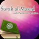 Surah Al-Masad Pashto Tilawat by IslamAtoZ