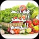 فوائد الخضروات للجسم by ahssan app