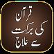 Quran Ki Barkat Se Ilaj by AppsVolt