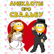 Анекдоты про свадьбу by Centurion Apps