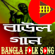 বাউল গান by Free Bangla Apps