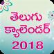 2018 Telugu Calendar