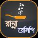 রান্নার রেসিপি ~ Bangla Recipe by Bangla Smart Apps