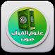 علوم القرآن صوت by DeVKh 2016