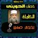 خطب ابو اسحاق الحويني الكاملة by SoftHouse
