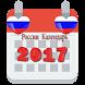 Русский календарь 2017 by World Apps INC