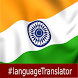 Sindhi English Translator by Vocab Tutor