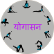 Yogasana (in Hindi) by Fireball Technologies