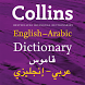 Collins Gem Arabic Dictionary by MobiSystems