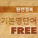 [무료] 기본영단어 완전정복 Lite by SHOONG