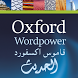 Oxford Learner's Dict.: Arabic by Oxford University Press ELT.