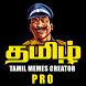 Tamil Memes Creator Pro