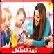أساليب تربية الاطفال by wassafatApp