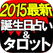 ◆2015最新◆誕生日占い&タロット【アリスマティック占い】 by Rensa co. ltd.