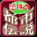 都市伝説!600話すべて無料!小説よりも怖い話がアプリで by sasaki nobuhiko