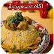 Saudi Arabian Food Recipes by A&A Group