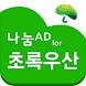 나눔AD for 초록우산 - 기부, 후원, 나눔 by (주)지아이블루