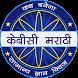 Marathi KBC GK Quiz 2018 : MPSC Exam by Crorepati India : India's Biggest GK Quiz 2018