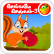 Tamil Nursery Rhymes-Video 03 by Magicbox Publication