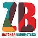 Сказки Рассказки Детские Книги by Zhili-Byli