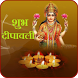Diwali Puja (लक्ष्मी पूजा दीपावली Laxmi Puja)