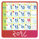 Gujarati Calendar 2018 by Important Education