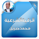 الرقية الشرعية محمد جبريل by mohamed saeed