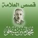 قصص العلامة محمد أمين شيخو