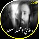 اغاني احمد سعد 2018 by devappsimo02
