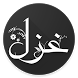 غزلیات صوتی (مولانا، خیام، حافظ، سعدی و ...) by hawijapp