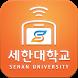 세한대학교 교직원 근태관리 by 세한대학교