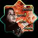 الحصن الحصين لكل مسلم by chaimaeapp