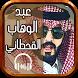 شيلات المنشد عبد الوهاب القحطاني