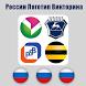 России Логотип Викторина by Pablo Solutions