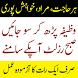 Har Murad Poori Hony Ka Wazifa by Saba Gull