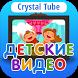 Видео для детей - CrystalTube by Telecommunication Company